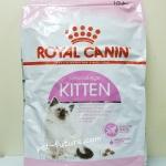 FHN Kitten 10 kg. Exp.05/19 สำหรับลูกแมวอายุ 4-12 เดือน (ปรับราคาขึ้นคะ)