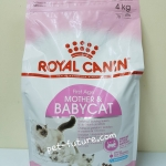 FHN Babycat 4 kg. ลูกแมวอายุ 1-4 เดือน Exp.05/19
