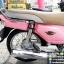 DREAM SUPER CUB ปี60 วิ่งน้อย สภาพนางฟ้า สีชมพูสวยสุดๆ เครื่องเดิมๆ ราคา 38,000 thumbnail 16