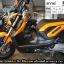 #ดาวน์5000 ZOOMER-X ปี57 สีส้มสวยสด เครื่องเดิมดี สภาพครบๆ ราคา 29,500 thumbnail 21