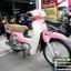 DREAM SUPER CUB ปี60 วิ่งน้อย สภาพนางฟ้า สีชมพูสวยสุดๆ เครื่องเดิมๆ ราคา 38,000 thumbnail 13