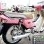 DREAM SUPER CUB ปี60 วิ่งน้อย สภาพนางฟ้า สีชมพูสวยสุดๆ เครื่องเดิมๆ ราคา 38,000 thumbnail 18