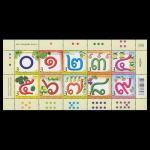 แสตมป์ชุด เลขไทย (จำนวน 10 ดวง/แผ่น)