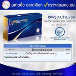 KIONU789 โฉมใหม่ 1 กล่อง 10 แคปซูล ฟรีค่าจัดส่ง EMS