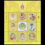 แสตมป์ที่ระลึกชุดมหามงคลเฉลิมพระชนมพรรษา 80 พรรษา พระบาทสมเด็จพระเจ้าอยู่หัวภูมิพลอดุลยเดช (5 ธันวาคม 2550) (ชุด 2)