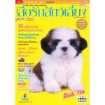 "i Organic Pet Shop บนสื่อ นิตยสาร ""สื่อรักสัตว์เลี้ยง"" ฉบับที่ 232 มิถุนายน 2557"