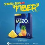 Mezo Fiber เมโซ ไฟเบอร์ 1 กล่อง บรรจุ 5 ซอง