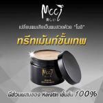 Mooi Keratin Hair Treatment 300g.ฟรีค่าจัดส่ง EMS