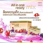 All in one ready mix 1 กล่อง บรรจุ 15 ซอง