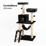 คอนโดแมว รุ่น Condo Maew 134 สีน้ำตาลเข้ม
