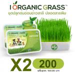 i Organic Grass 2 ชุด (เฉลี่ย 100/ชุด)