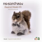 กระรอกจำลอง ตุ๊กตาสัตว์จำลองเหมือนจริง Model01 (Pre-Order)