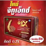G2X จีทูเอ็กซ์ 1กล่อง 60 ซอฟเจล ฟรีค่าจัดส่ง EMS