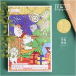โปสการ์ดชุด Merry Christmas - 30ใบ/เซ็ท (cartoon cat)