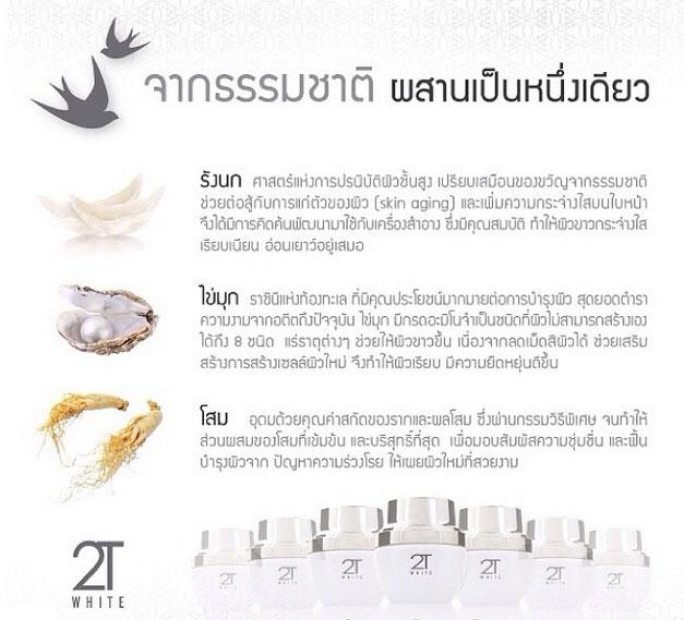 2T White ครีมรังนก ผิวขาวกระจ่างใส ของแท้ ราคาถูก ปลีก/ส่ง โทร 089-778-7338-088-222-4622 เอจ