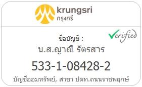 https://www.krungsri.com/bank/th/krungsrionline-landing.html
