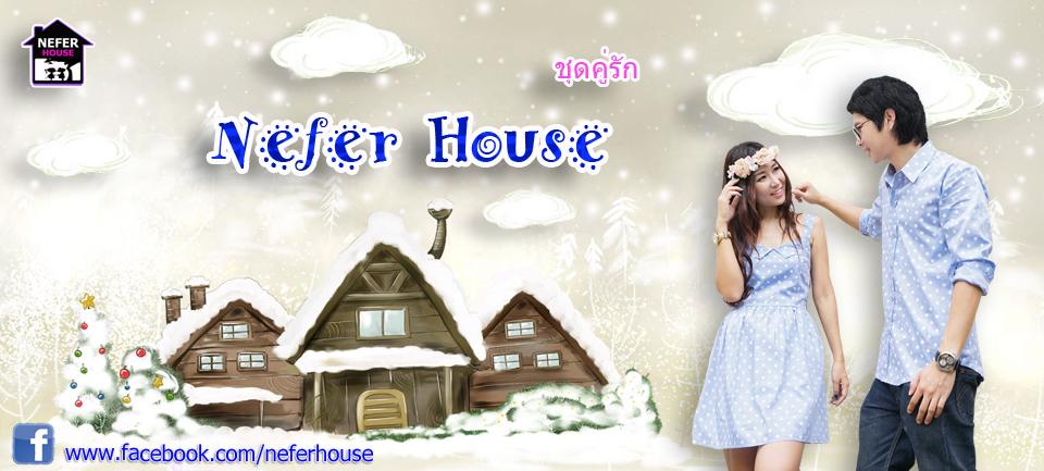 เสื้อคู่รัก ชุดคู่รัก เสื้อคู่ ชุดคู่ Nefer House