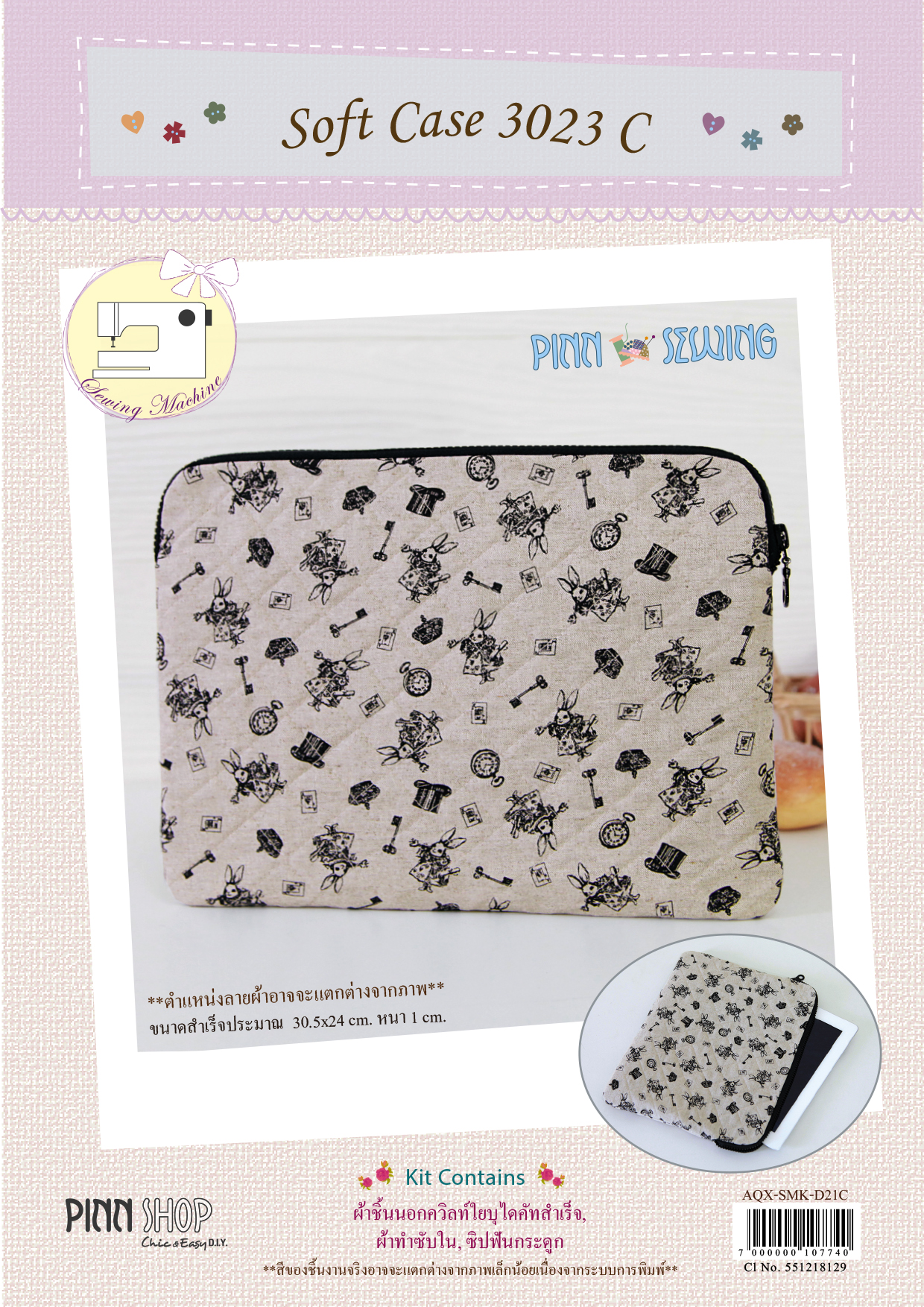 Soft Case 3023 C (กระต่าย)