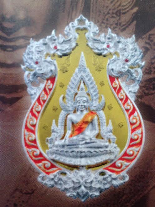 เหรียญหล่อฉลุพระพุทธชินราช รุ่นจอมราชันย์ สีเหลือง จัดสร้างโดย วัดพระศรีรัตนมหาธาตุฯ พิษณุโลกปี2555 รหัส 0088
