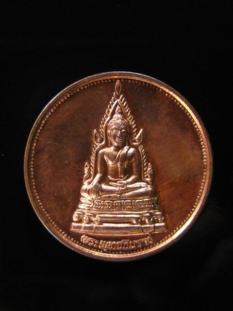 เหรียญชินราชหมื่นยันต์ วัดสุทัศน์ รหัส7417