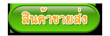 http://www.krapaotown.com/category/17/%E0%B8%AA%E0%B8%B4%E0%B8%99%E0%B8%84%E0%B9%89%E0%B8%B2%E0%B8%82%E0%B8%B2%E0%B8%A2%E0%B8%AA%E0%B9%88%E0%B8%87