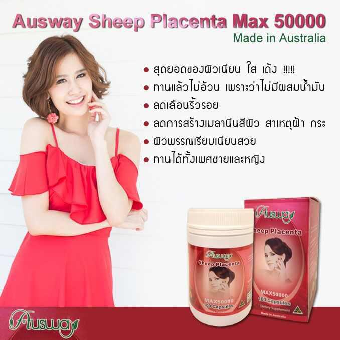 Ausway Sheep Placenta Max 50000 ออสเวย์ รกแกะ 50000 เข้มข้นที่สุด 1 กล่องมี 100 เม็ด เนียน เด้ง หน้าเด็ก คุณสมบัติมันเทพมากๆๆๆๆๆ