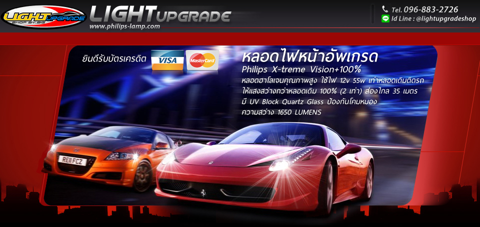 Light Upgrade Shop : จำหน่าย Philips X-Treme Vision +100% & Philips X-Treme Vision +130%