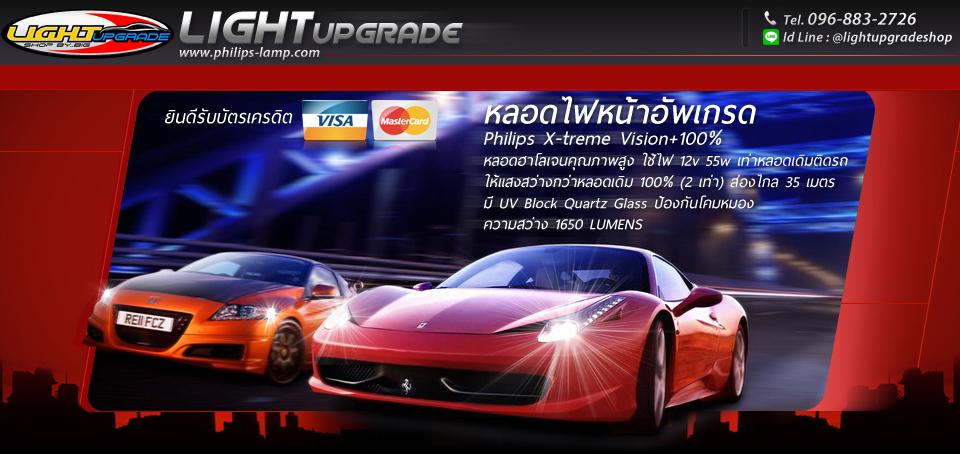 Light Upgrade Shop : จำหน่าย Philips X-Treme Vision +100% & Philips X-Treme Vision +130%