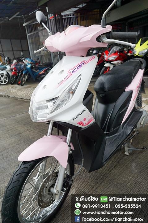 ICON ปี51 สีชมพูน่ารัก ขับขี่คล่องตัว เครื่องดี พร้อมใช้งาน ราคา 16,000