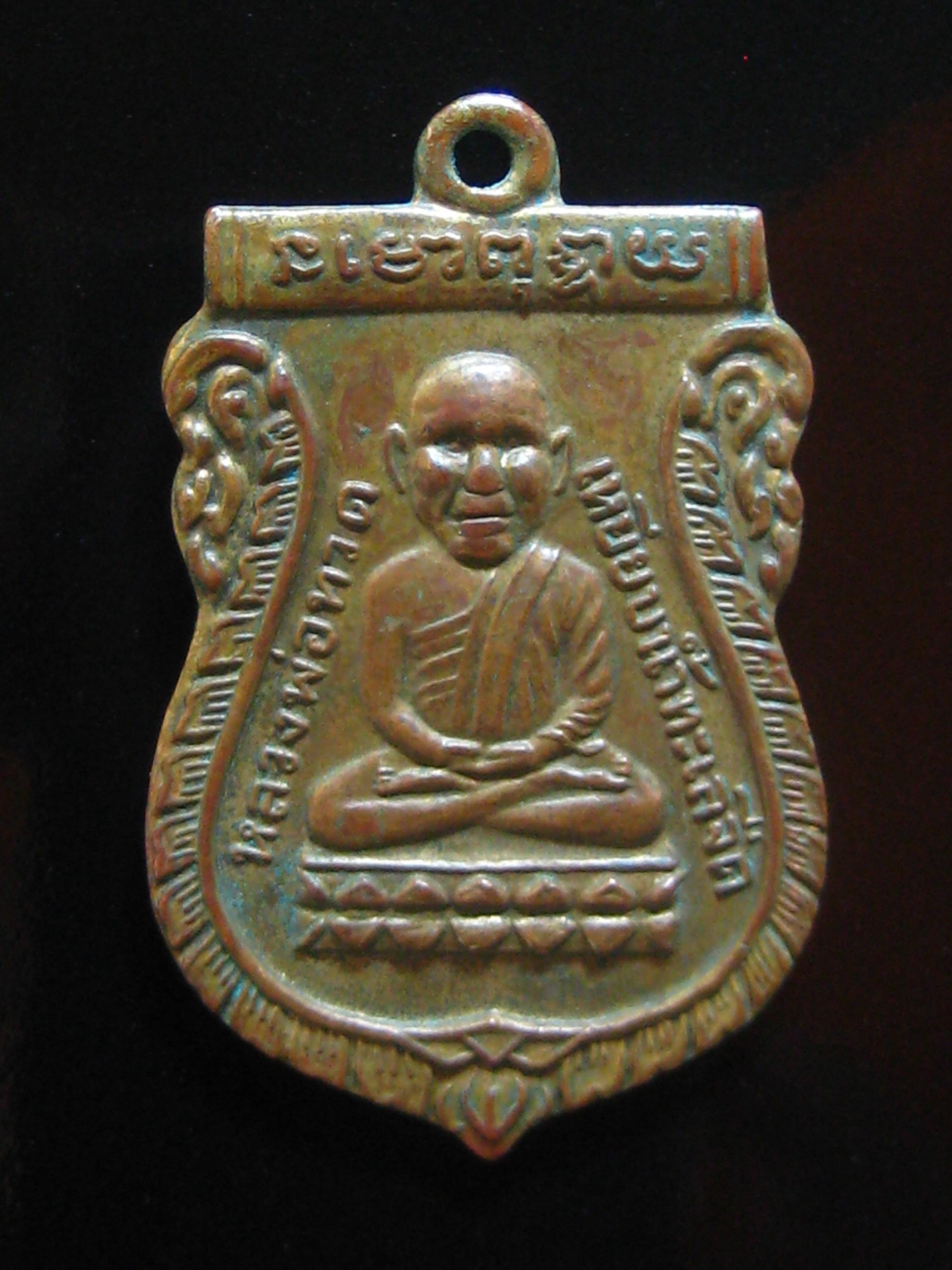 เหรียญเสมาหลวงปู่ทวด ปี2500 รหัส1454