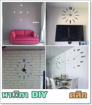 นาฬิกาบ้าน