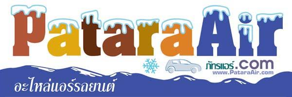 คอมแอร์ อะไหล่ แอร์รถยนต์ ภัทรเครื่องเย็น www.PataraAir.com
