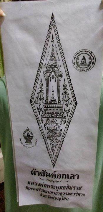 ผ้ายันต์อกเลาจากวัดหลวงพ่อพระพุทธชินราช รหัส9909