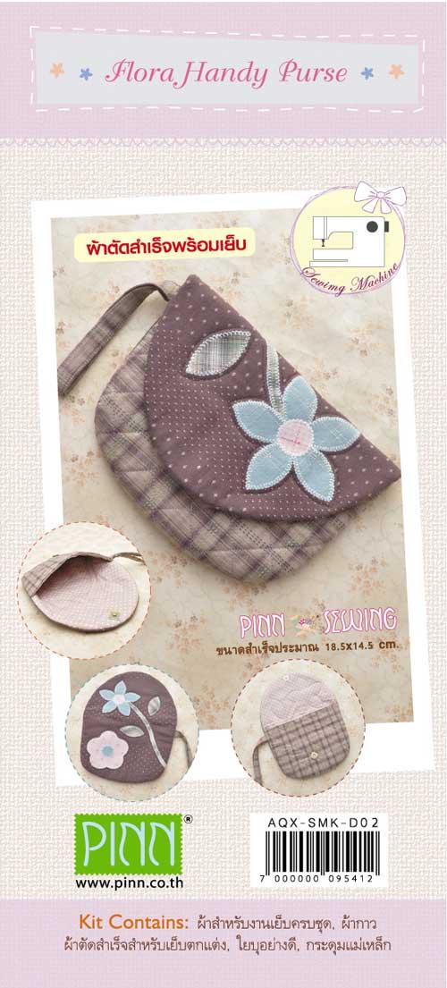 กระเป๋าเย็บจักร Flora Handy Purse