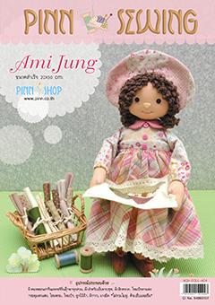 Ami jung