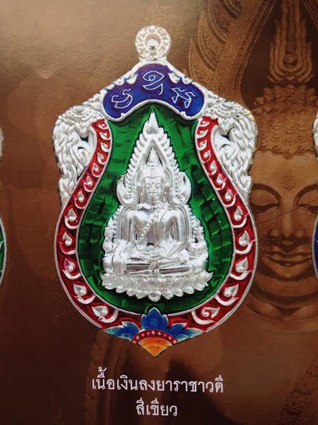เหรียญปั้มพระพุทธชินราช เนื้องเงินลงยาราชวดี รุ่นจอมราชันย์ ทุกเหรียญมีโค๊ดและหมายเลข สีเขียว รหัส192