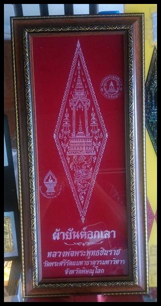ผ้ายันต์อกเลา ของดีจากวัดหลวงพ่อพระพุทธชินราช รหัส4560