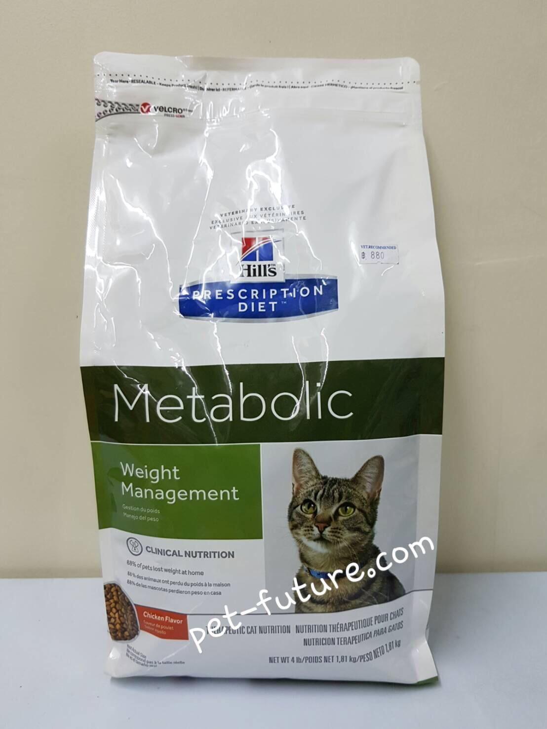 Metabolic feline 1.5 kg. exp.10/18 แบบใหม่ค่ะ