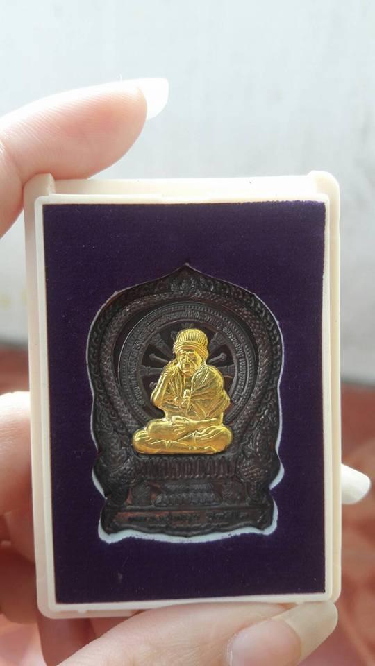 เหรียญหลวงปู่หมุน วิดบ้านจาน รหัส789