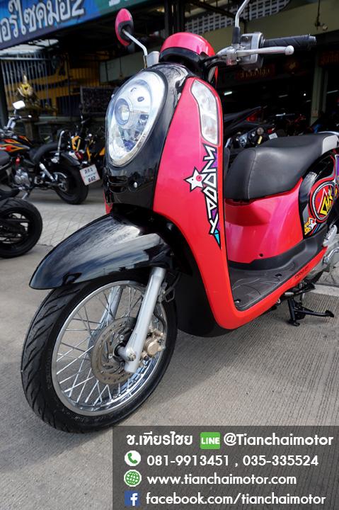 SCOOPY-I ปี55 สภาพแจ๋ว เครื่องดี สีสดใส ประหยัดน้ำมัน ราคา 28,000