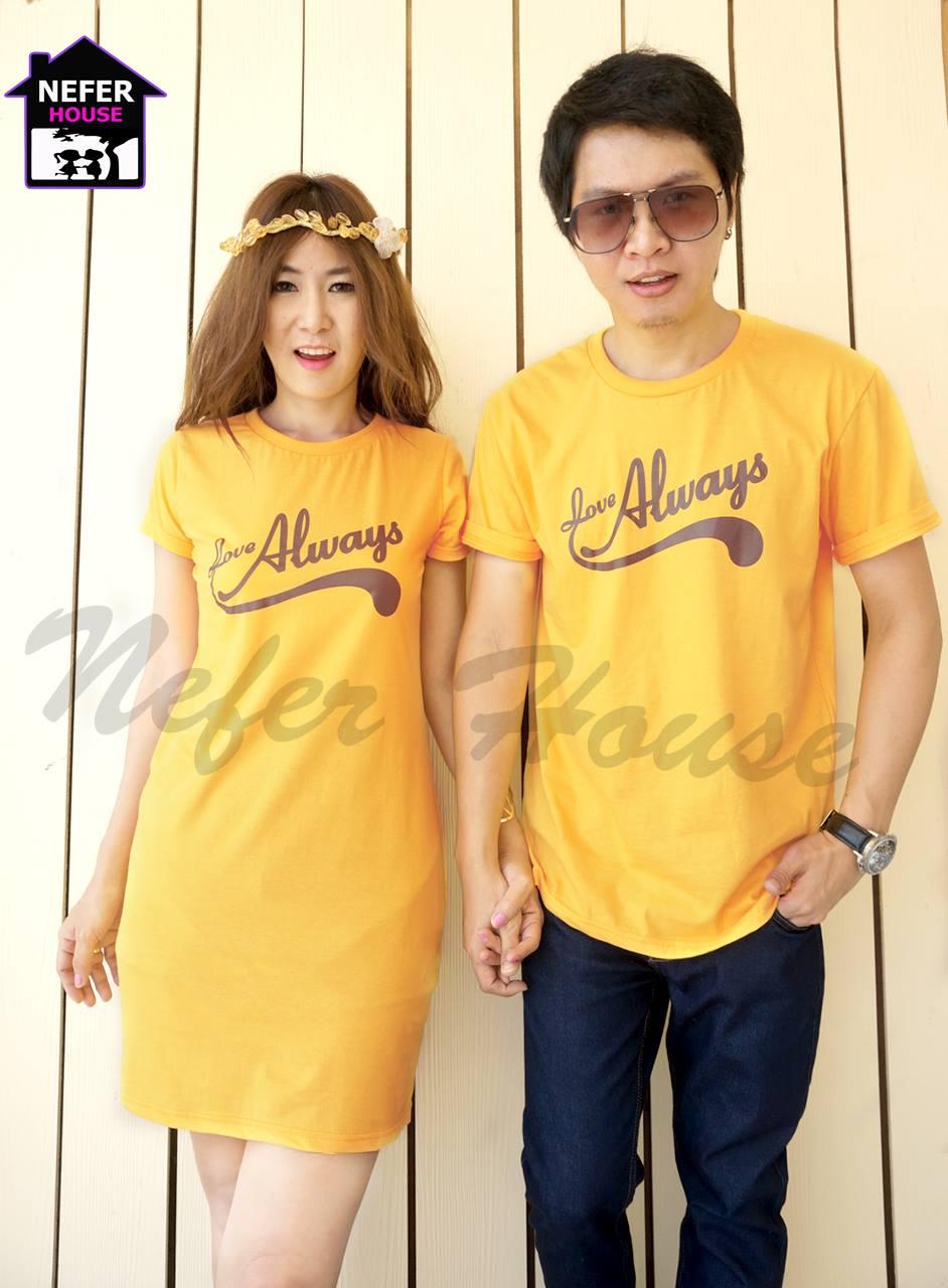 เสื้อคู่รักพร้อมส่ง ชุดผ้ายืดสีเหลืองสกรีน Love Always