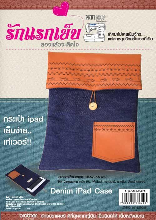 กระเป๋าใส่ Ipad Denim ipad Case