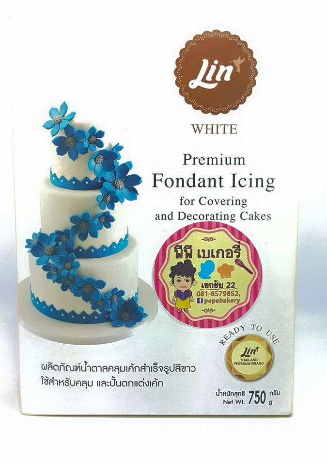 Lin White Premium Fondant Icing 750g. / ลินน้ำตาลคลุมเค้ก สีขาว 750กรัม