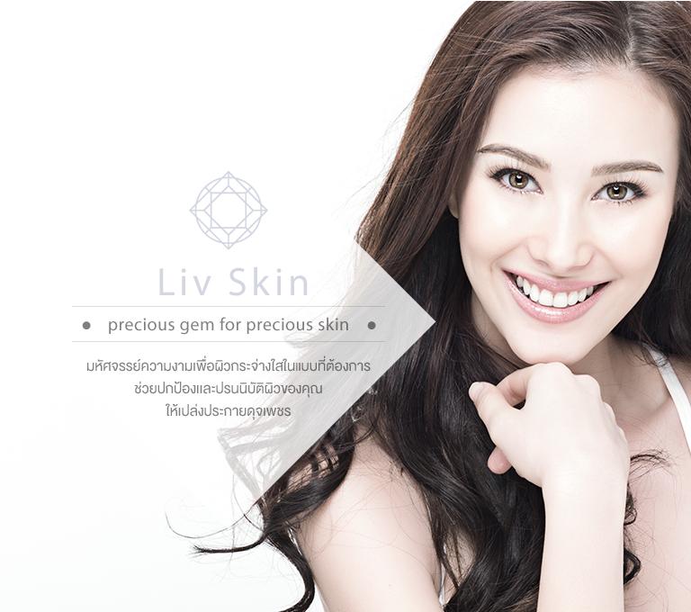 Liv White Diamond Cream ลิฟ ไวท์ ไดมอนด์ ครีม ครีมดีที่วิกกี้แนะนำ บำรุงผิวหน้าเนื้อครีมเข้มข้น 30 ml.