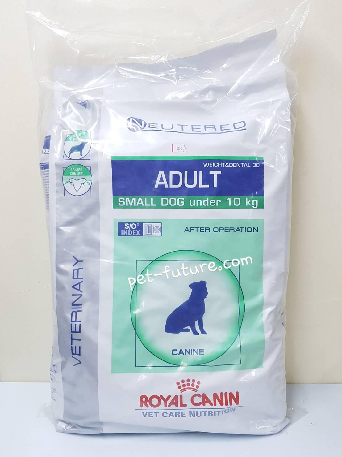 vcn neutered adult small dog 8 kg. สำหรับสุนัขพันธ์เล็กทำหมันแล้ว พร้อมส่ง Exp.09/18