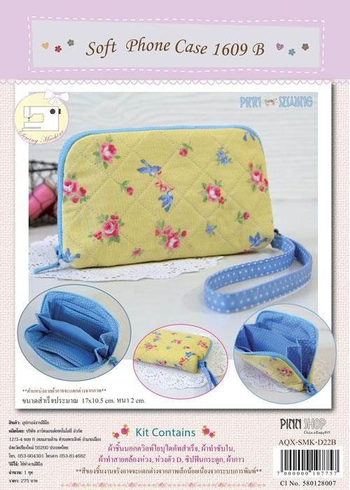 Soft Phone Case 1609 B