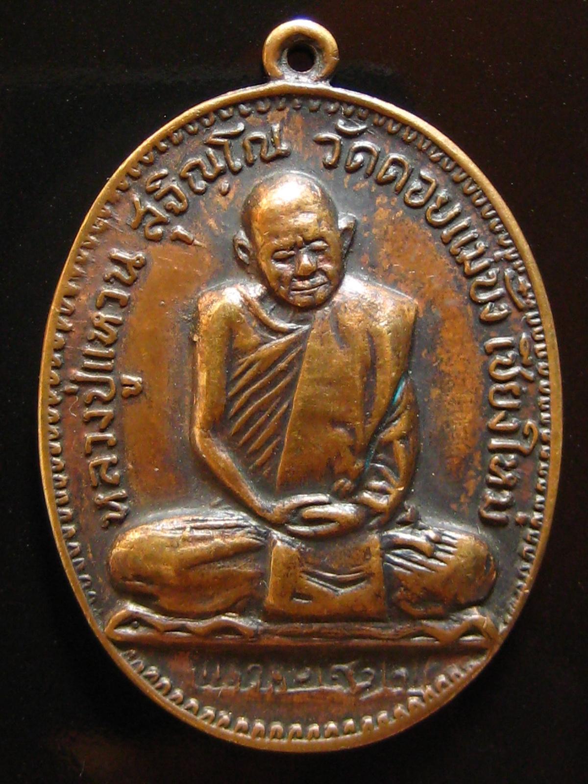 เหรียญไข่หลวงปู่แหวน วัดดอยแม่ปั๋ง ปี2517 รหัส0305