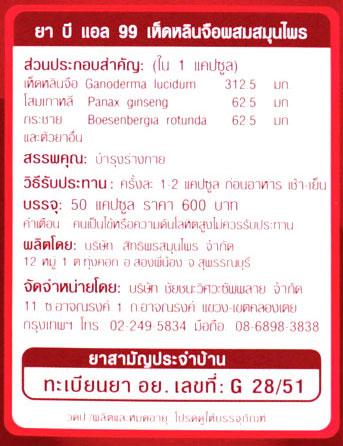 BL 99 บีแอล99 อาหารเสริมเพื่อสุขภาพ ของแท้ ราคาถูก ปลีก/ส่ง โทร 081-859-8980 ต้อม