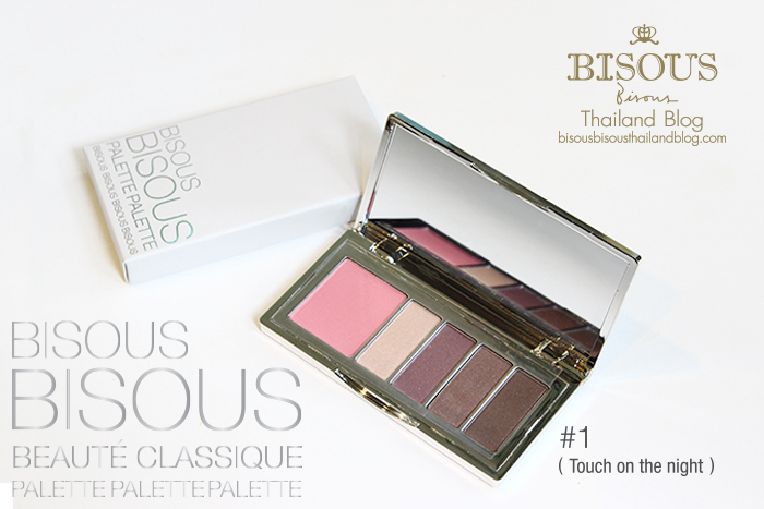BISOUS BISOUS Beaute Classique Palette #1 (Touch On The Night)