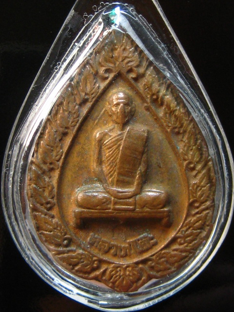 เหรียญหลวงปู่โต๊ะวัดประดู่ฉิมพลี ปี2516 รหัส7389